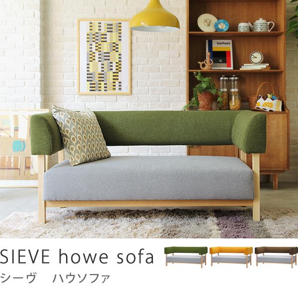 2人掛けソファー SIEVE howe sofa SVE-SF003 北欧ソファー ナチュラルソファー ファブリックソファー