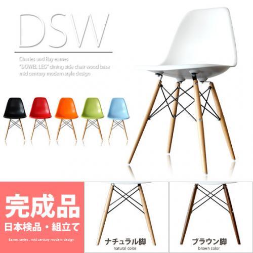イームズ 、シェルチェア、イームズチェア Eames DSW ウッド脚デザイン
