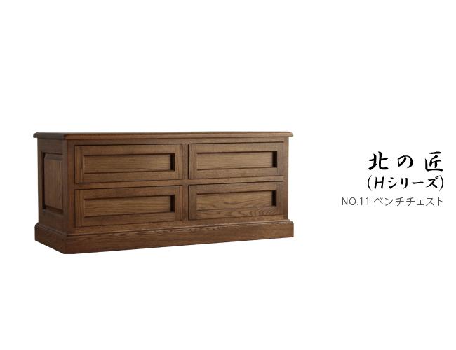 北の匠(Hシリーズ)No.11 ベンチチェスト