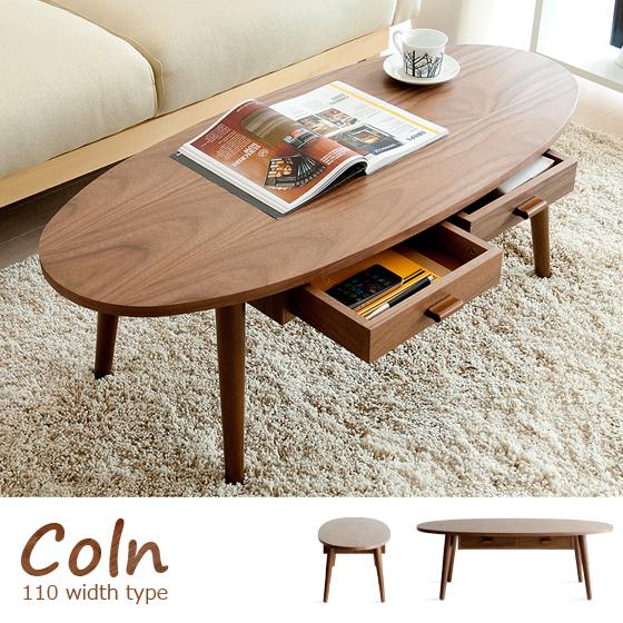 引き出し収納付きテーブル coln〔コルン〕