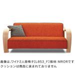 ワイド2人掛椅子 L853_F