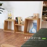 【旭川家具】cosine(コサイン)ネストスツール