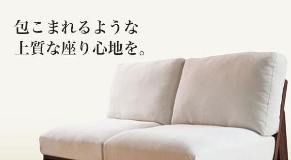 素晴らしいハイバックソファ