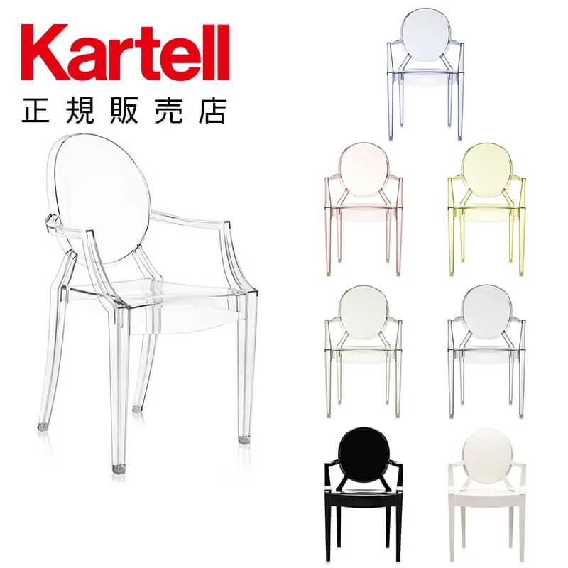 https://item.rakuten.co.jp/kartell/346/ Kartell ルイゴースト チェア