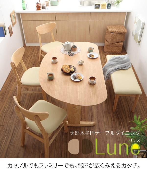 半円形テーブルセット