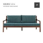Haikuハイク 3Pソファ