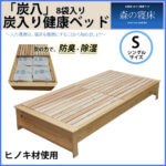 炭八健康ベッド/シングル ヘッドレスタイプ