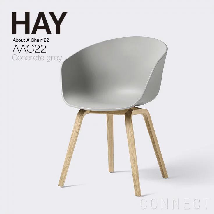 HAY/ヘイ AAC22チェア