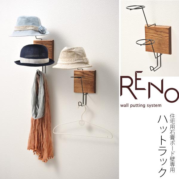 RENO(リノ) 壁掛け帽子ハンガー