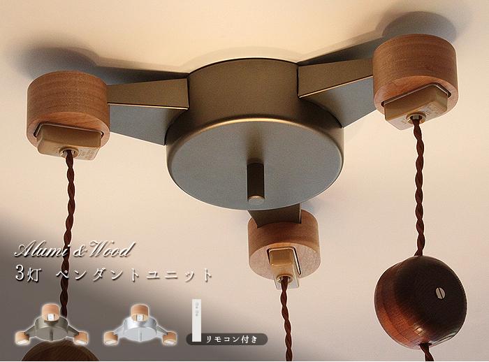 ALUMI&WOOD 3灯ペンダントユニット