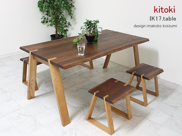 kitoki IK17.table ダイニングテーブル