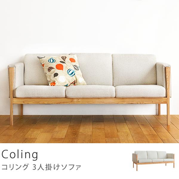 3人掛けソファー Coling