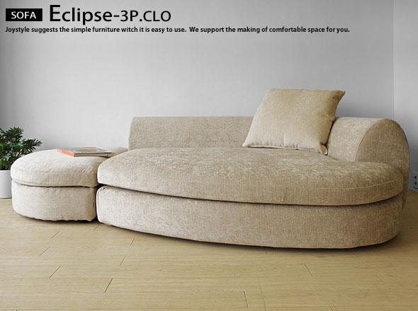 ECLIPSE(エクリプス)3Pソファ(左カウチ+オットマン)