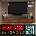 AICA テレビボード 1800