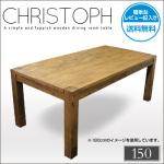 ダイニングテーブル 150 Christoph クリストフ