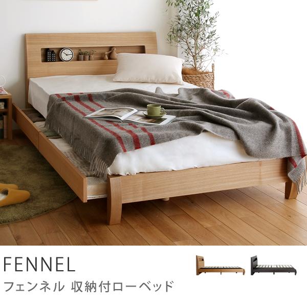 ベット ベット 安い 良い : 収納付きベッド フェンネル M ...
