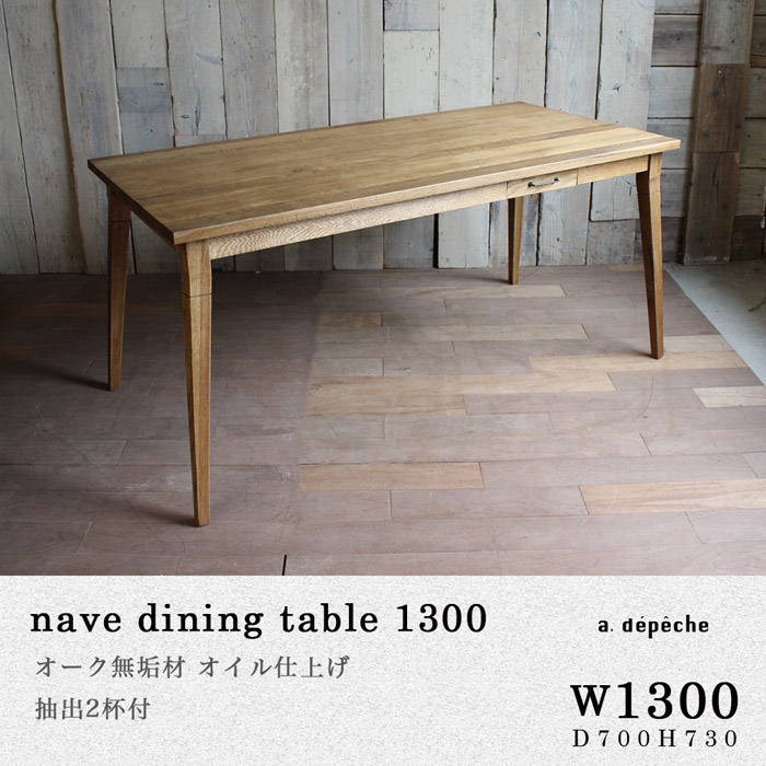 nave dining table 1300