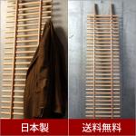 ラダーラック 木製 BONE