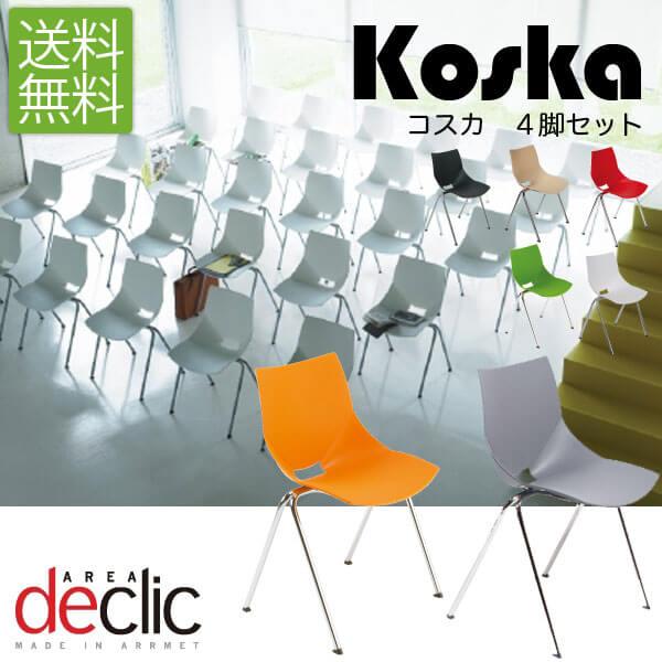 KOSKA/コスカ