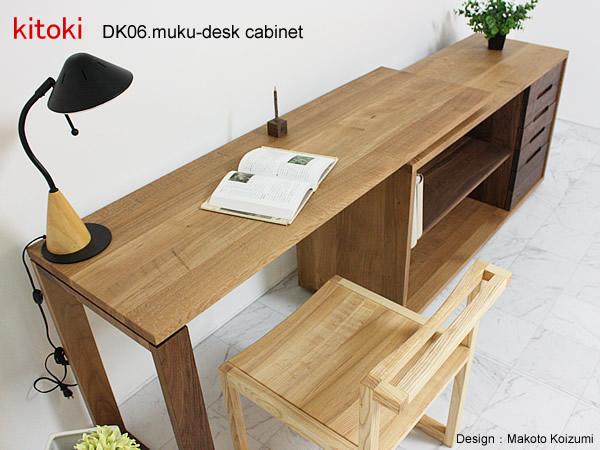 kitoki DK06.muku-desk cabinet