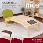 天然木キッズテーブル nico