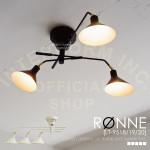 RONNE/ロネ シーリングライト