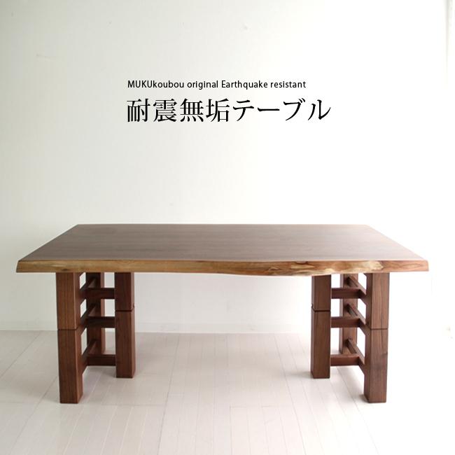 MUKU工房オリジナル 耐震無垢テーブル