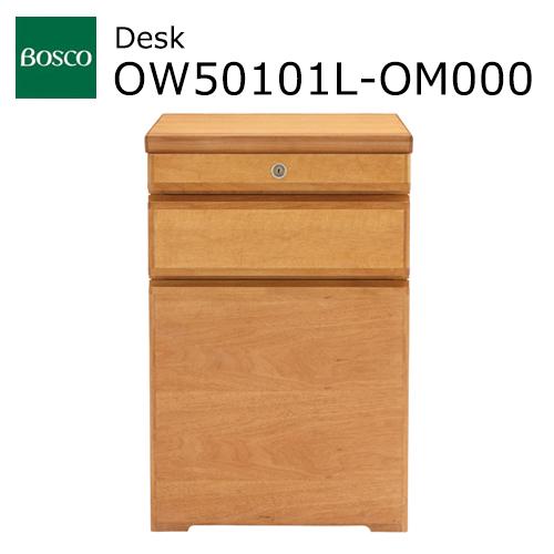 朝日木材加工 BOSCO サイドワゴン