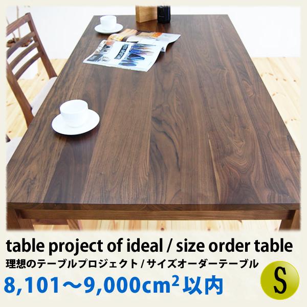 夢のオーダーテーブル