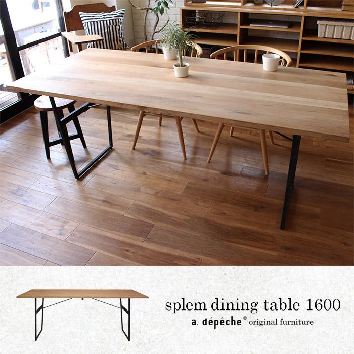 スプレム ダイニング テーブル
