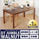 DT JUMBLE(DTジャンブル)ダイニングテーブル01