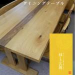 柿しぶの郷 ダイニングテーブル
