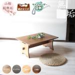 ヤマザクラ無垢材 ローテーブルC・組立式