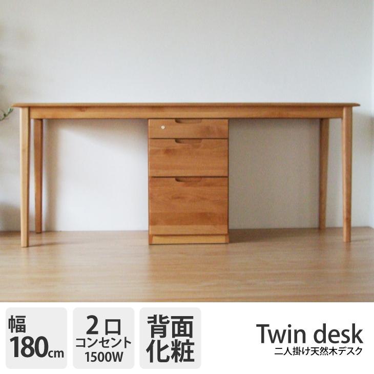 Twindesk(ツインデスク)