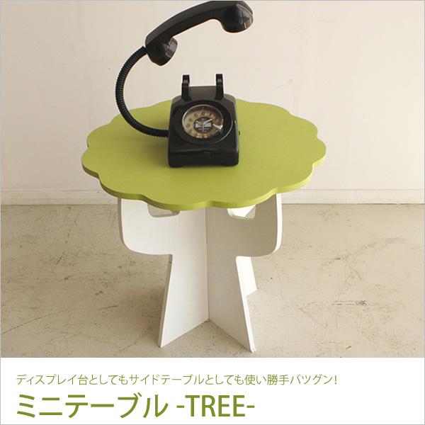 モチーフ TREE(木) サイドテーブル