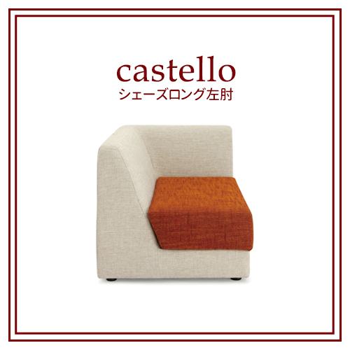 NDstyle. castello(カステッロ)シェーズロング左肘
