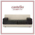 NDstyle. castello(カステッロ)2.5人掛け