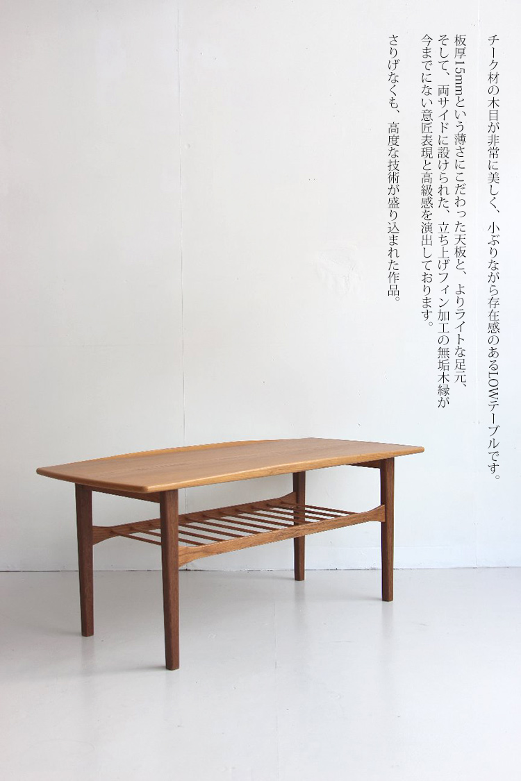 SAC WORKS LOW TABLE[RF-079]
