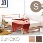 《スタンザ》SUNOKO スノコ ベッドフレーム