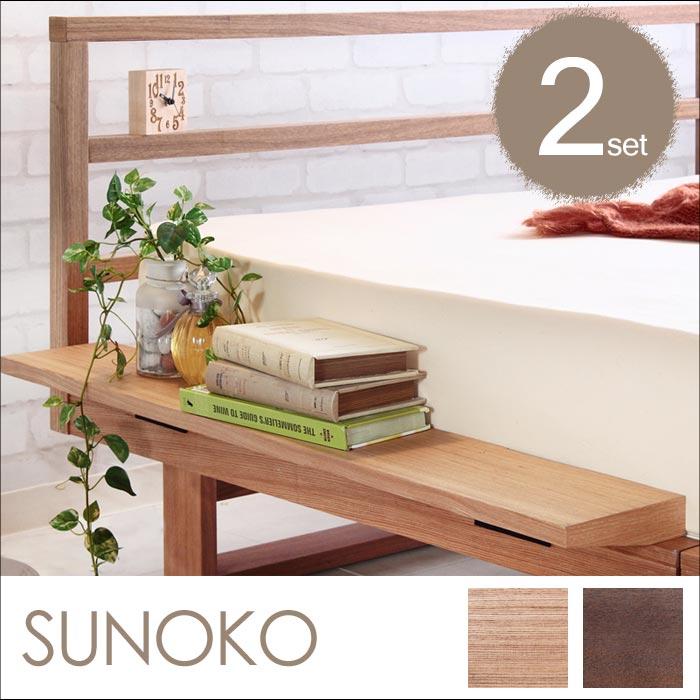 《スタンザ》SUNOKO スノコ サイド用棚 2枚セット