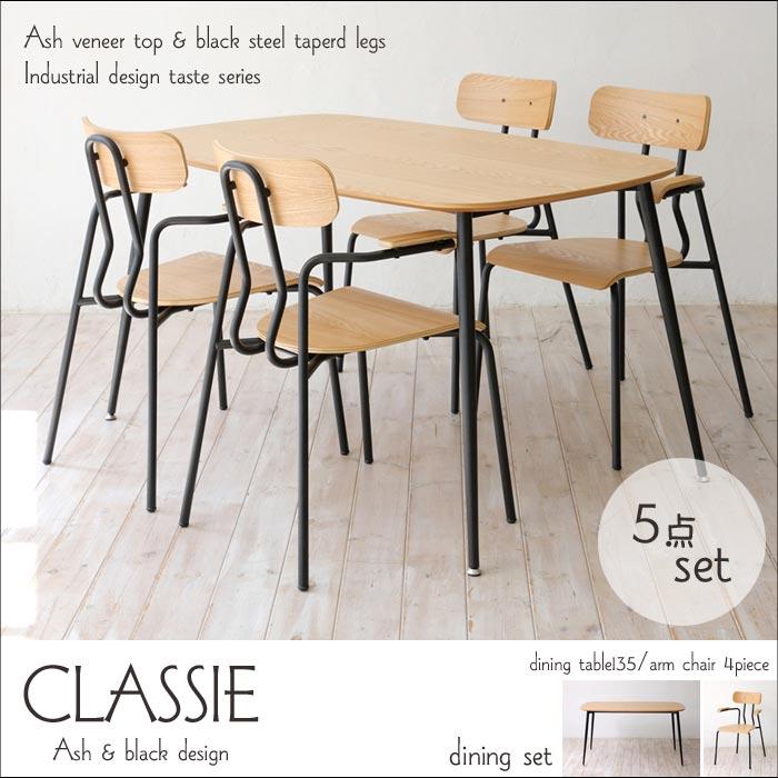 CLASSIE/クラッシエ ダイニング5点セット