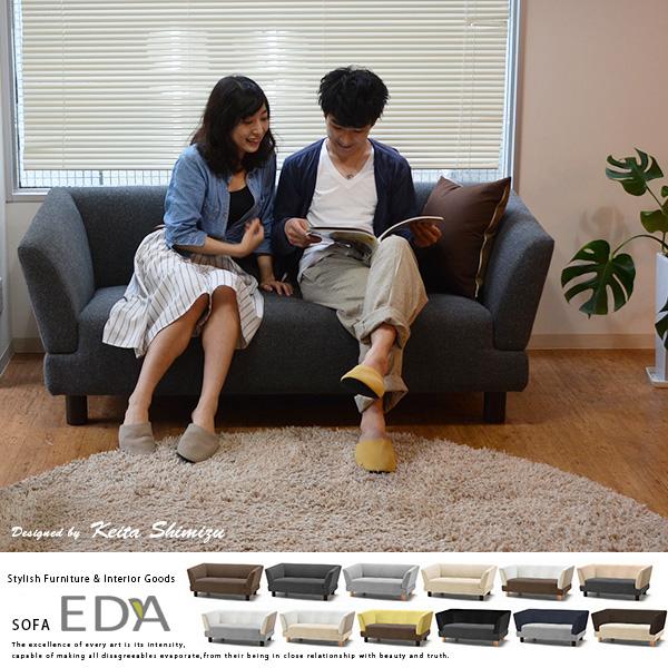 EDA/エダ ソファ