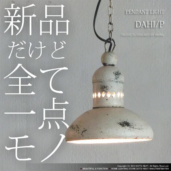 ペンダントライトDAHI/P(ダヒ/P)