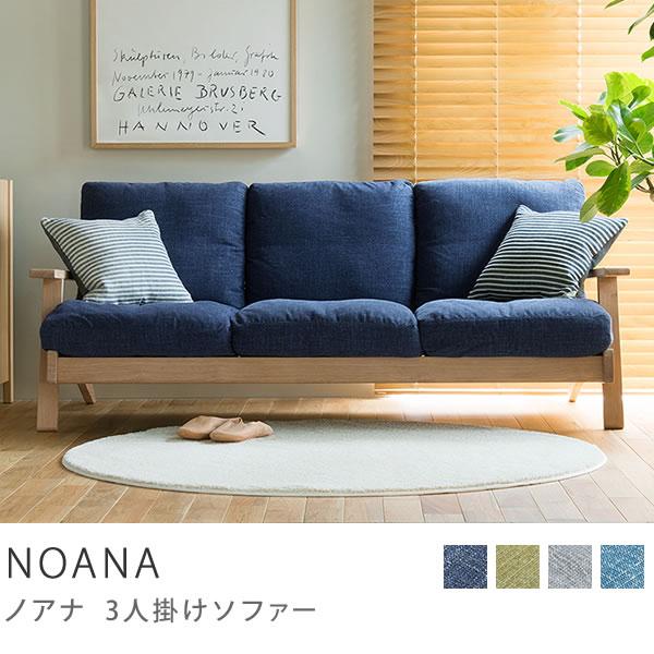 3人掛けソファー NOANA