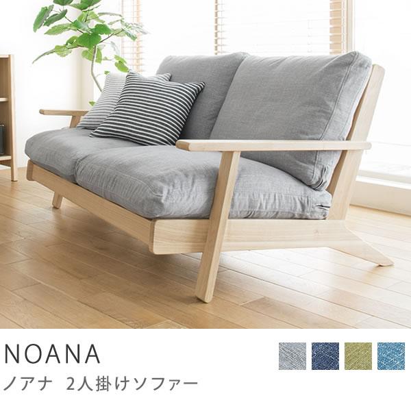 2人掛けソファー NOANA