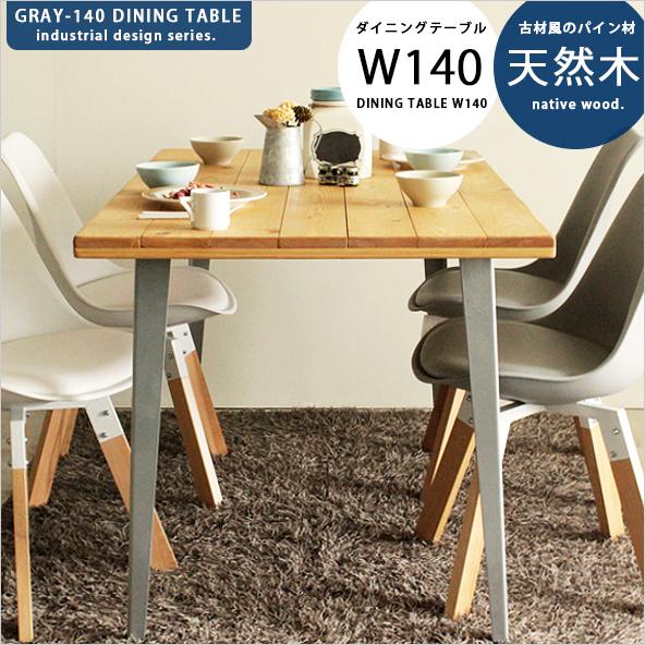 GLAY−140 ダイニングテーブル