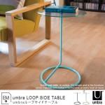umbra ループサイドテーブル