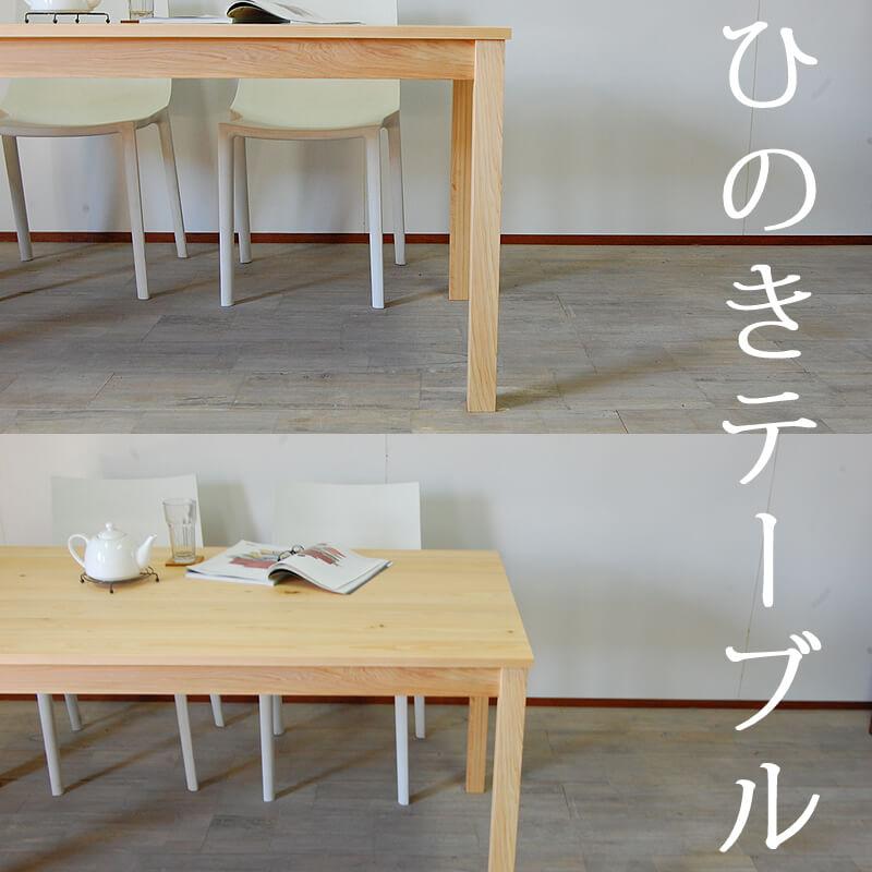 ひのきのダイニングテーブル