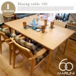 マルニ60(MARUNI60) ダイニングテーブル150