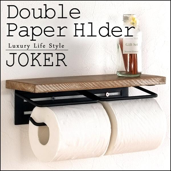 棚付きトイレットペーパーホルダー2連 JOKER
